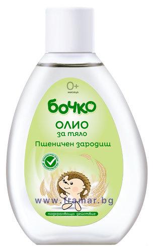 Бочко Бебешко олио с пшеничен зародиш 150 мл. 440